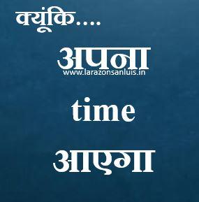 apna-time-aayega-image