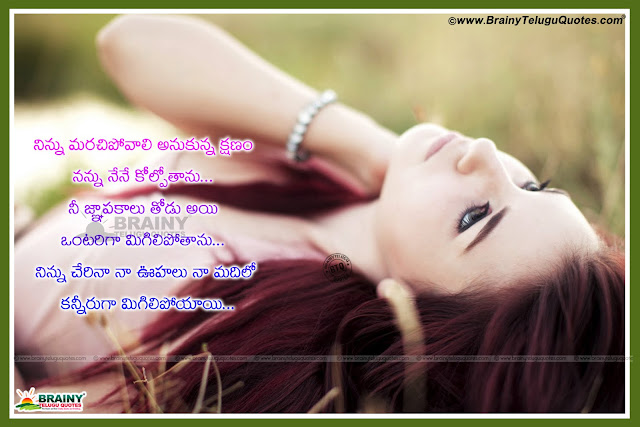 new Valentines Day in Telugu Language, Telugu Valentines Day Love Quotations and Cute Couple Images. Lovers day Telugu quotations, Feb 14 Valentines Day Telugu wishes, Telugu Sad Wife Quotes and Messages, Telugu Best Couple Quotes and Love Images, After Marriage Love Quotations in Telugu Language, MOst Popular Telugu Language Love Quotes,New Telugu LanguageAlone Sad Love Quotes in Telugu, Heart Feel Love quotes & Dialogues in Telugu, Heart touching Sad Love broken heart telugu quotes with Images wallpapers