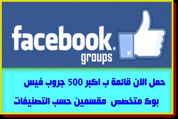 حمل قائمة ب اكبر 500 جروب فيس بوك متخصص مقسمين حسب التصنيفات