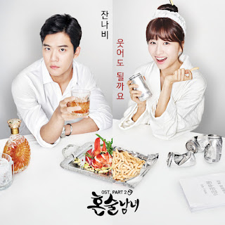 DOWNLOAD MP3 [Single] Jannabi – Drinking Solo OST Part.2