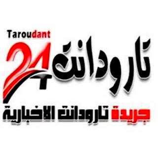 تارودانت24..شرشبيل الصحافة الإلكترونية..2019