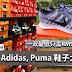 Nike, Adidas, Puma 鞋子大减价!一双最低只需RM99!!