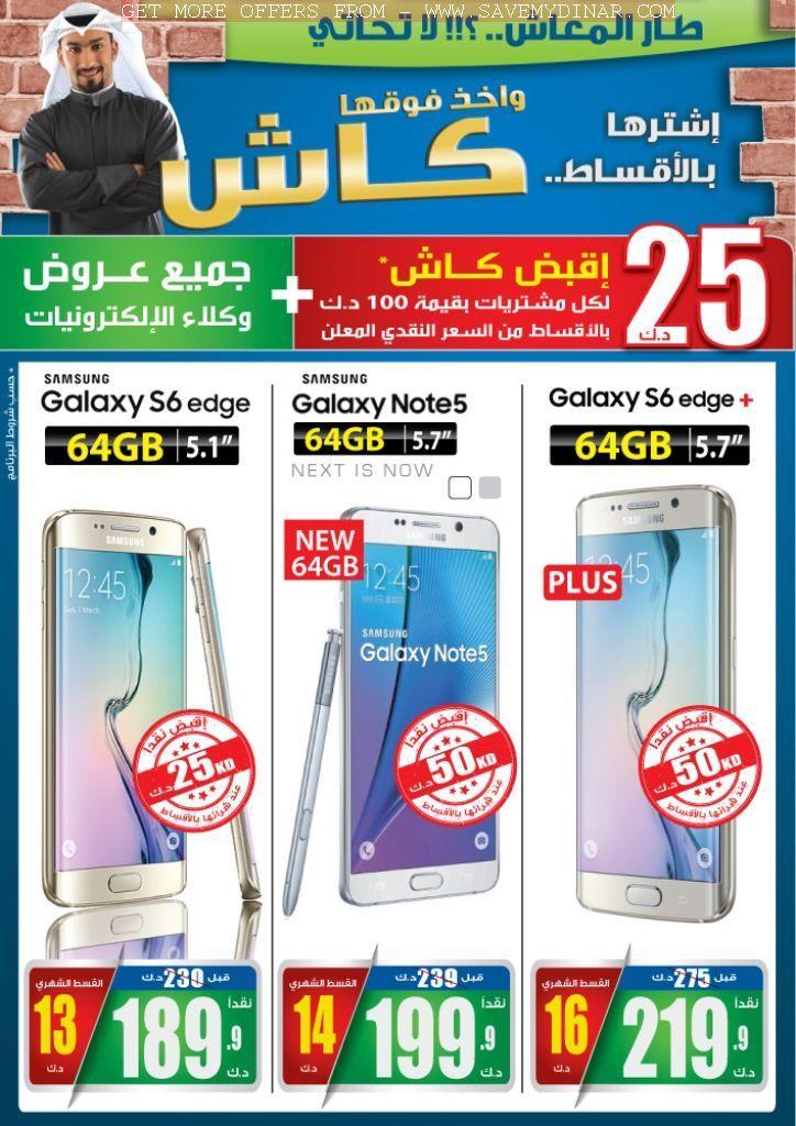 Eureka Kuwait - Today's Special offer 09-11-2015   SaveMyDinar