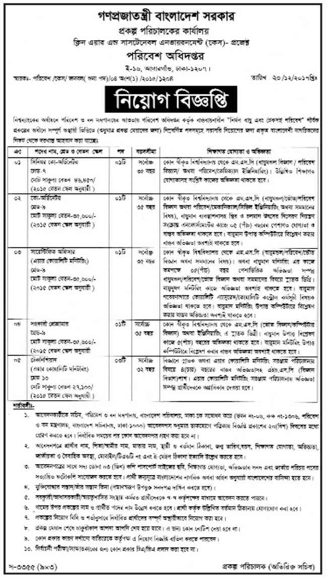Department Of Environment Job Circular 2018 www.doe.gov.bd