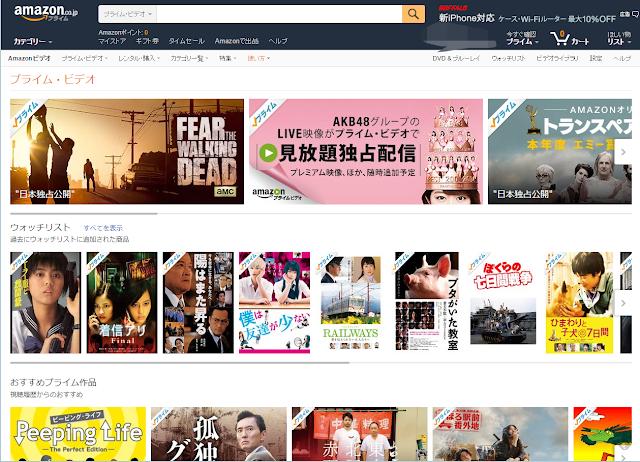 Amazon プライムビデオ、最高じゃないですか...
