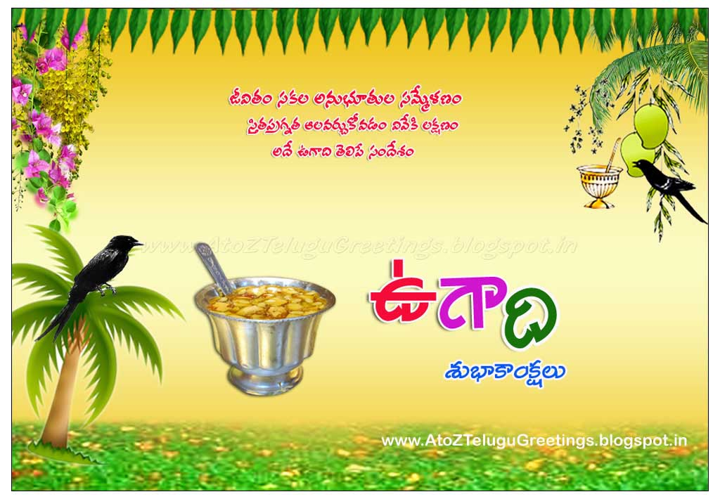 Telugu new year ugadi wishes greetings ugadi telugu quotes m4hsunfo
