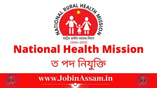 NHM, Assam