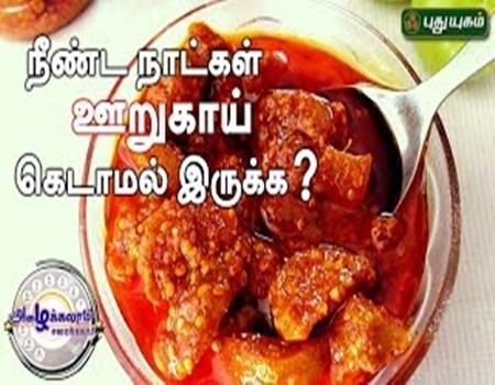 Azhaikalam Samaikalam 20-06-2017 Puthuyugam Tv