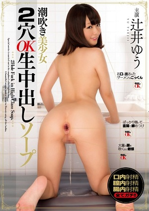 Soap Tsujii Yu Out Squirting Pretty 2 Hole OK Students During [MIGD-612 Tsujiiyuu]