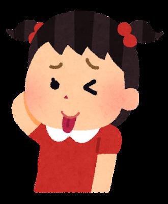てへぺろのイラスト(女の子)