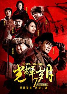 7 Assassins (2013) 7 เพชฌฆาตทะเลทราย