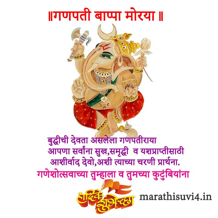 Ganpati Blessing Quotes: Ganpati Bapa Morya Wishes,sms Quotes In Marathi