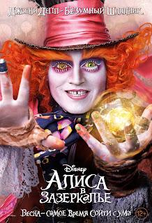 Алиса в Зазеркалье / Alice Through the Looking Glass (2016)