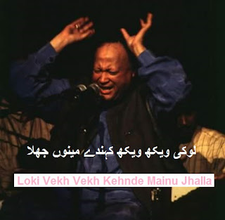 Loki Vekh Vekh Kehnde Menoo Jhalla Nusrat Fateh Ali Khan