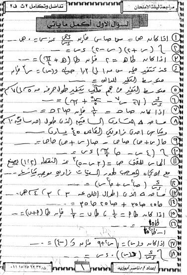 تحميل مراجعة ليلة امتحان تفاضل وتكامل ,ثانية ثانوى ترم ثانى , مستر ناصر ابو زيد