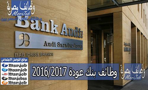 وظائف بنك عودة بالزقازيق والمنصورة وطنطا 2016