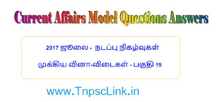 TNPSC Current Affairs Model Questions Answers