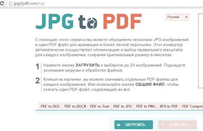 как объединить Jpg файлы в один Pdf - фото 6