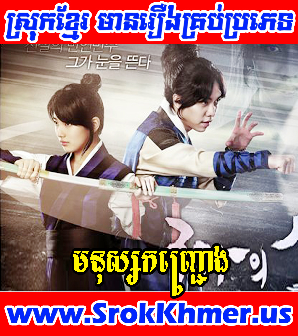 Mnus Kanhchrong 48 END | Gu Family Book (2013) | Khmer Movie | Movie Khmer | Korean Drama