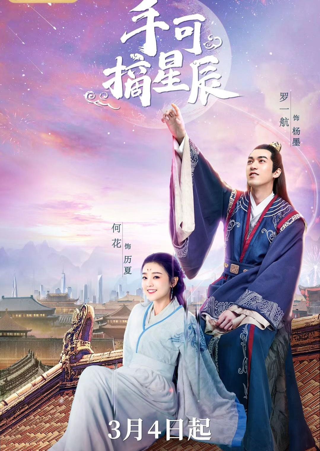 Xem Phim Tay Hái Được Sao Trời - Love & The Emperor