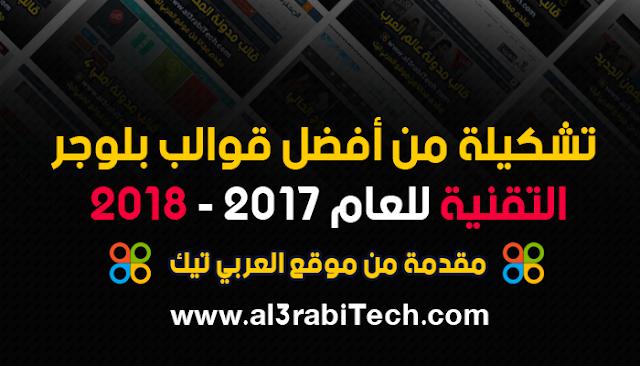 قوالب بلوجر - موقع العربي تيك