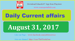 Daily Current affairs -  August 31st, 2017 for all competitive exams