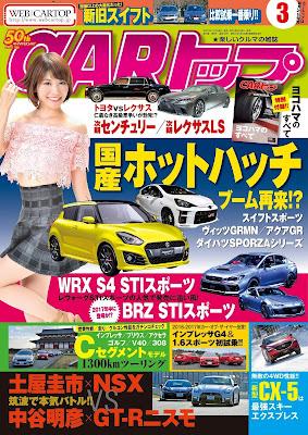 CARトップ 2017年03月号 raw zip dl