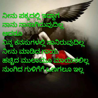 Dream Love Kannada Whatsapp DPs