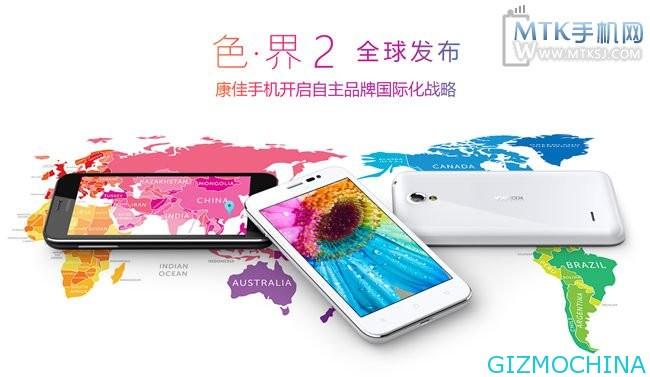 Konka Releases New W970 Smartphone
