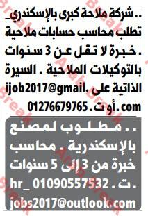 وظائف وسيط الاسكندرية  بتاريخ 18-6-2018