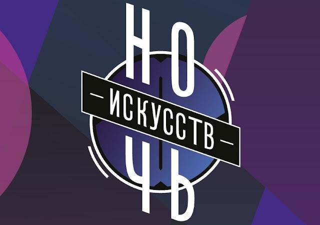 """Как в Тюмени, Тобольске и Заводоуковске пройдёт """"Ночь искусств"""""""