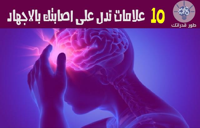 10 علامات تدل على اصابتك بالاجهاد