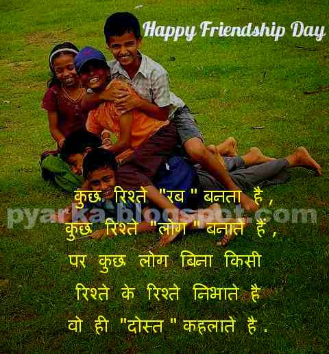essay on real friendship in hindi