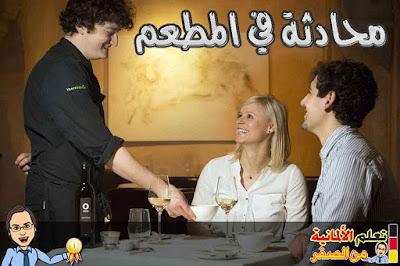محادثة في المطعم أو المقهى بالالمانية مترجمة للعربية