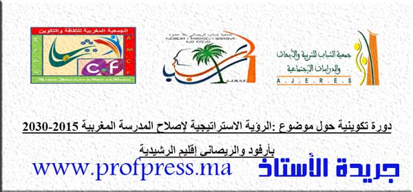 دورة تكوينية حول موضوع :الرؤية الاستراتيجية لإصلاح المدرسة المغربية 2015-2030 بأرفود والريصاني إقليم الرشيدية