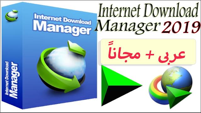 تحميل انترنت داونلود مانجر 2019 عربى كامل مجاناً Internet Download Manager