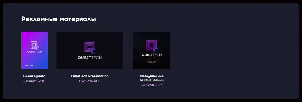 Рекламные материалы QubitTech