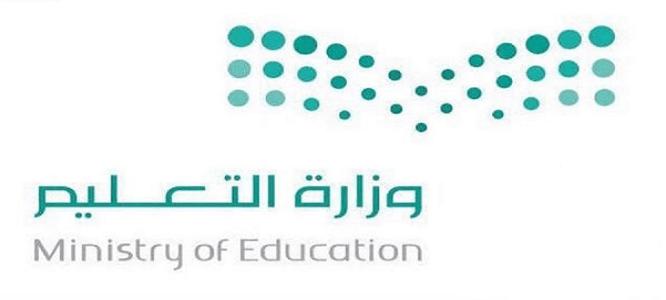 زيادة عدد ساعات الدراسة في السعودية 1438-1439