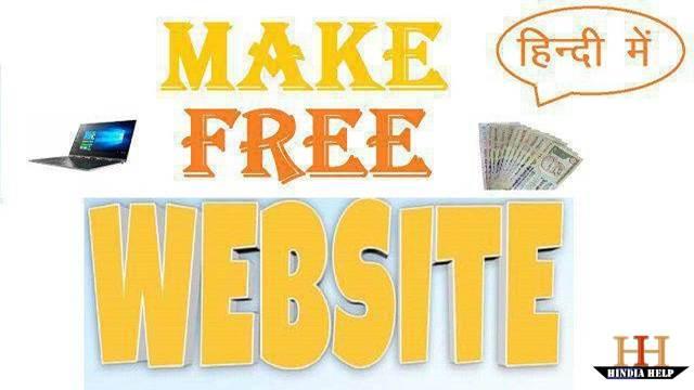 Free Blog Kaise Banaye, Free Website Kaise Banaye,