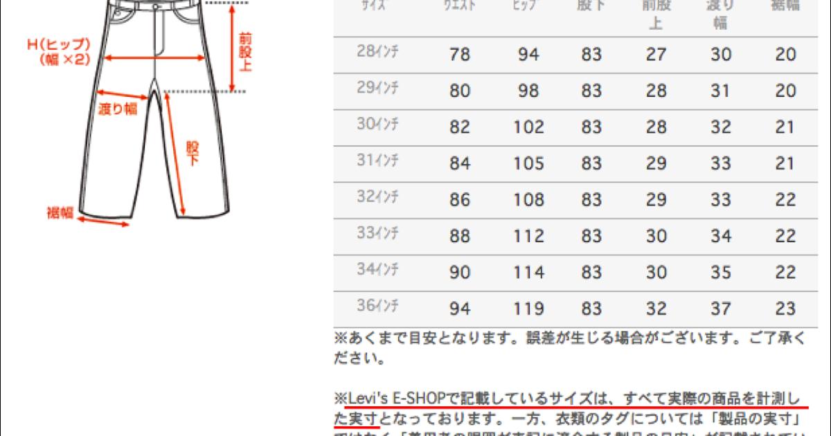 ウエスト 30 インチ は 何 センチ 男性ズボンサイズ表|パンツサイズ・34インチのウエストは?