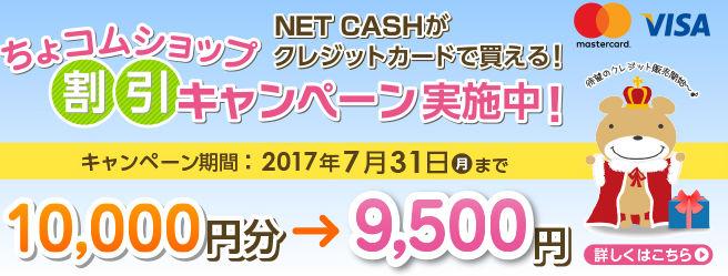 net cash キャンペーン