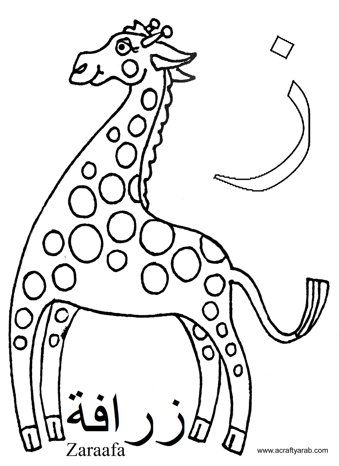 a crafty arab arabic alphabet coloring pages zayn is for zaraafa. Black Bedroom Furniture Sets. Home Design Ideas