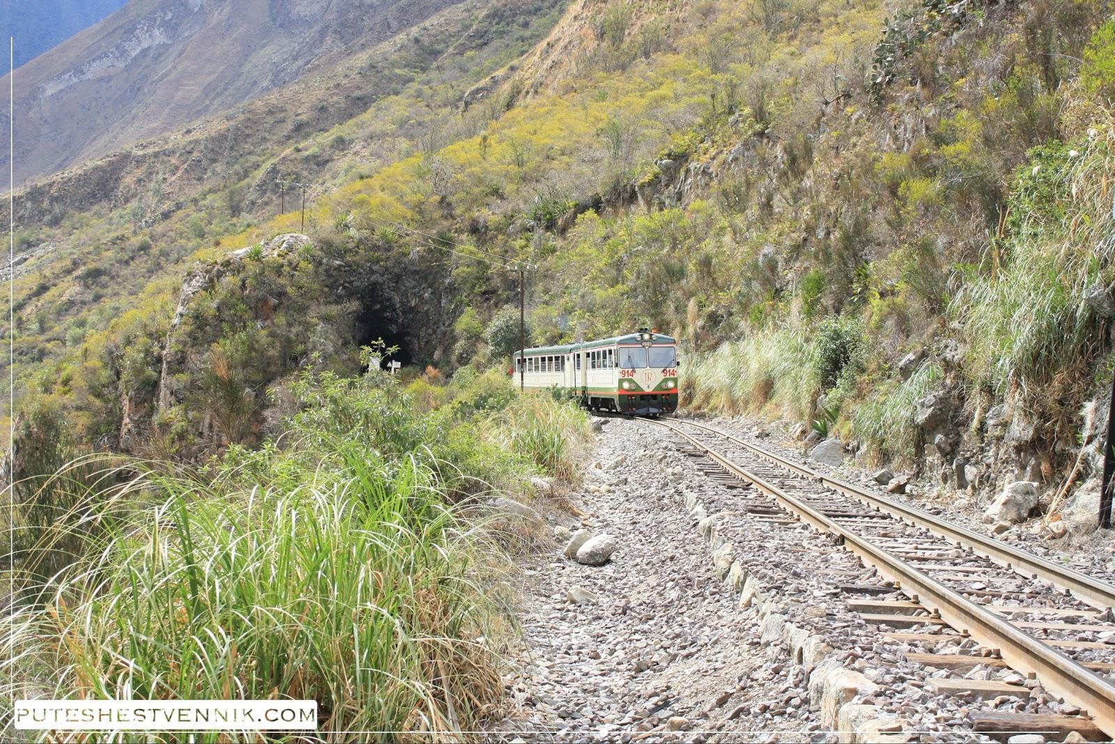 Поезд к Мачу-Пикчу