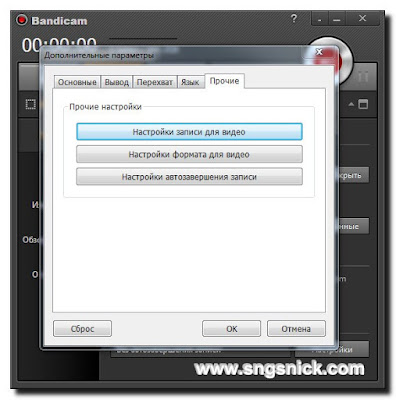 Bandicam 3.4.0 Build 1227 - Прочие настройки