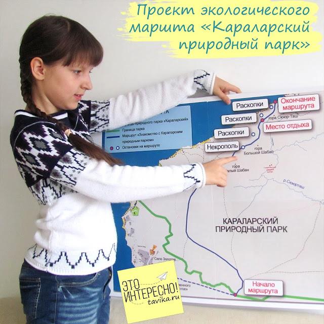 """Проект """"Знакомство с Караларским природным парком"""""""