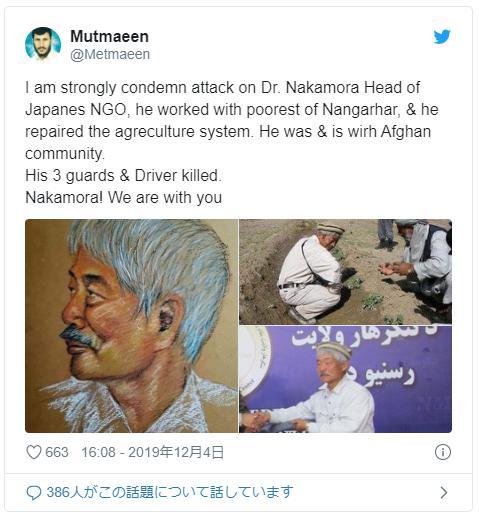 の 反応 医師 海外 中村