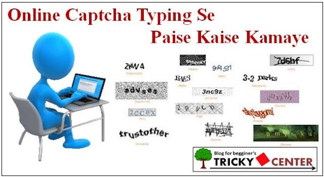 Online captcha typing work se paisa kaise kamaye