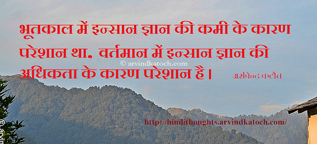 knowledge, excess, upset, human, Hindi Thought, Quote