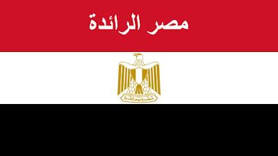 مصر الرائدة