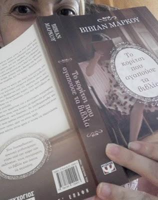 """""""Το κορίτσι που αγαπούσε τα βιβλία"""" της Βίβιαν Μάρκου Εκδόσεις Ψυχογιός BookLoverGR"""
